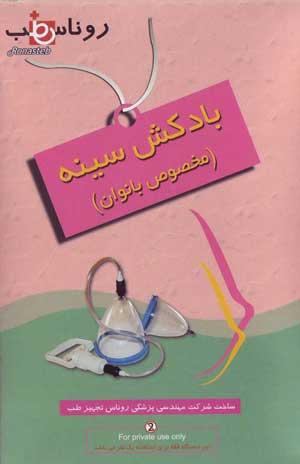 دستگاه وکیوم سینه بهترین بزرگ کننده و فرم دهنده سینه مخصوص خانم ها دارای تائیدیه وزارت بهداشت