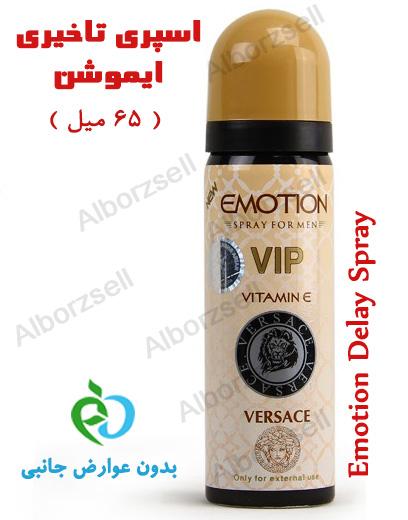 اسپری تاخیری ایموشن VIP Emotion
