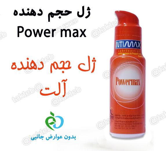 ژل حجم دهنده پاور مکس power max